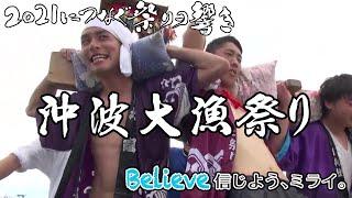 沖波大漁祭り(穴水町沖波)