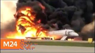 """""""Прямо и сейчас"""": СК назвал наиболее вероятную причину авиакатастрофы в Шереметьеве - Москва 24"""