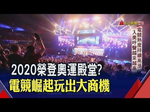 進軍奧運將成真?年輕人的專屬運動 電競新藍海崛起中│非凡新聞│20190505