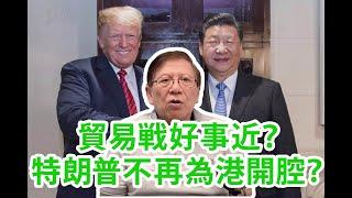 特朗普放話不再談香港?香港政府應學智利成立調查委員會!〈蕭若元:理論蕭析〉2019-11-07