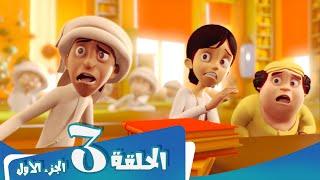 تحميل اغاني S1 E3 Part 1 مسلسل منصور | المضمار | Mansour Cartoon | The Battlefield MP3