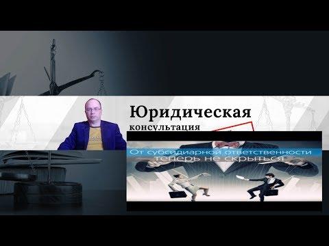 Субсидиарная ответственность директора ООО. Ответственность директора 2019. Часть 1.