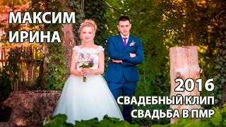 Максим+Ирина - свадебный клип | Свадьба в ПМР