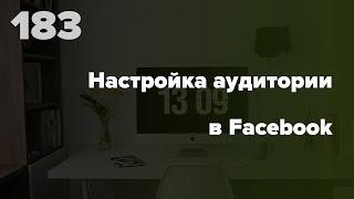 Настройка аудиторий для таргетинга в Facebook #183