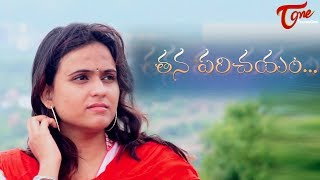 Tana Parichayam | Latest Telugu Short Film 2017 | Directed by Manoj Palleti  #TeluguLatestShortFilms