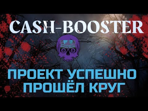 СКАМ!CASH - BOOSTER TOP PROJECT 2019