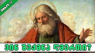 ვინ შექმნა ღმერთი?!