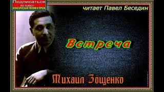 Встреча — Михаил Зощенко —читает Павел Беседин фото