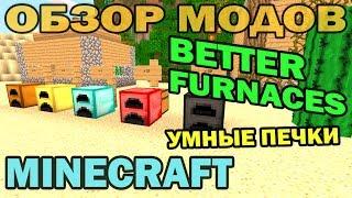 ч.155 - Умные печки (Better Furnaces) - Обзор мода для Minecraft