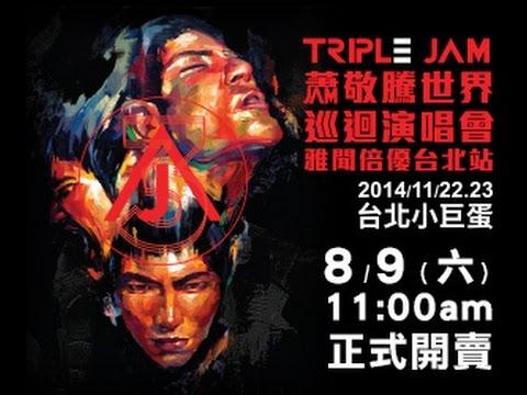 蕭敬騰 Jam Hsiao - TRIPLE JAM 蕭敬騰世界巡迴演唱會-雅聞倍優台北站 8月9號 正式開賣CF
