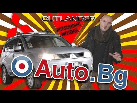 Mitsubishi Outlander - идеален за приключения!