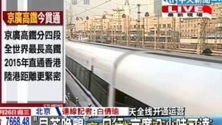 世界最長高鐵通車 京廣八小時可達
