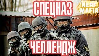 Челлендж Нёрф Спецназ ||  Challenge Nerf Spetsnaz