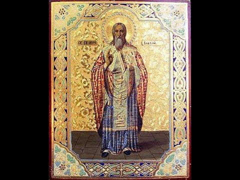 Акафист священномученику Власию Севастийскому 24.02