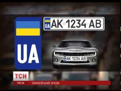 З березня в Україні почнуть видавати автомобільні номерні знаки нового зразка