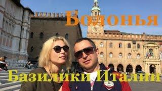 VLOG. Болонья - кулинарная столица Италии и гуляем по базиликам