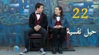 22  حيلة ذكية من علم النفس يمكن استخدامها في حياتك اليومية لتسيطر على علاقاتك مع الآخرين