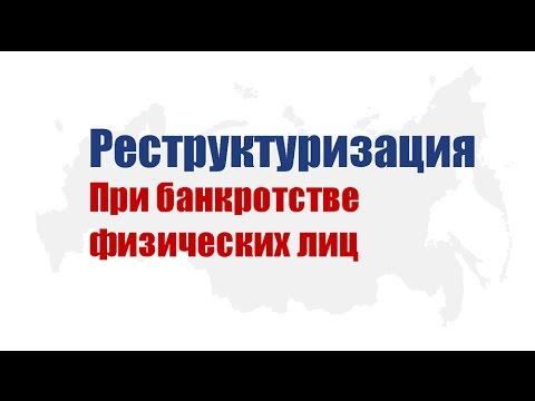 """Процедура """"Реструктуризация"""" при банкротстве физических лиц"""