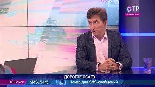 Андрей Крупнов: Число автовладельцев без легальных полисов ОСАГО исчисляется миллионами