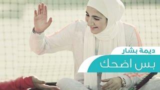 اضحك 😻💗 - ديمة بشار 2016 فوفو الشهري
