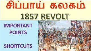 TNPSC Group 2- History - Sippai Kalagam (1857 REVOLT) !