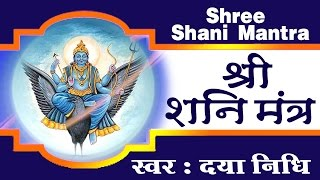 Powerful Mantra Of Shanidev
