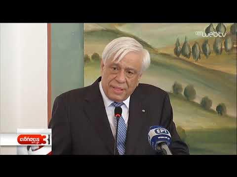 Παυλόπουλος: Δεν θα Περάσουν τα Ναζιστικά και Φασιστικά Μορφώματα | 09/06/2019 | ΕΡΤ