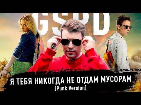 GSPD — Я тебя никогда не отдам мусорам (Punk Version)