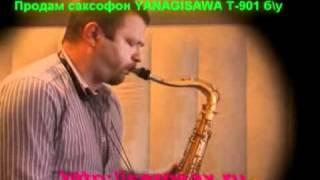 Куплю продам саксофон Yanagisawa T901 б\у