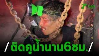 ชายชาวพัทลุง ติดท่อระบาย 6 ชั่วโมง | 17-02-63 | ข่าวเย็นไทยรัฐ