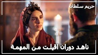 السلطان سليمان يقيل ناهد دوران من مهمتها -  حريم السلطان الحلقة 63
