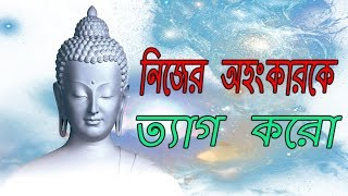 নিজের অহংকারকে ত্যাগ করো - Gautam Buddha Inspirational Life Changing Story (EP-3) | AJOB RAHASYA