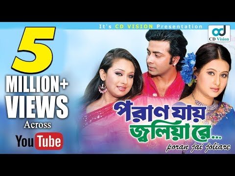Poran Jay Joliyare | Shakib Khan | Rumana | Purnima | Misha Sawdagor | Bangla Movie 2019 | CD Vision