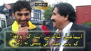 Ismail Shahid And Cricketer Yasir Hameed  Very Funny Talking Ful Hd   HAHAHAH