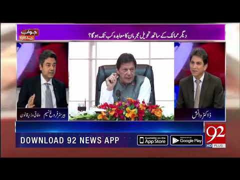 We wants to empower NAB , says Barrister Farogh Naseem | 10 Oct 2018 | 92NewsHD