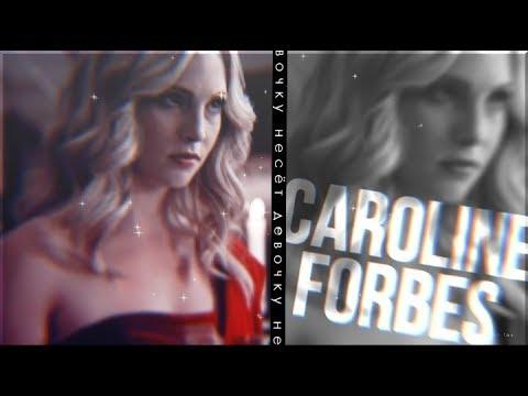Caroline Forbes [девочку несёт]