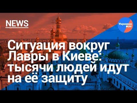 Ситуация вокруг Лавры в Киеве: тысячи людей идут на её защиту