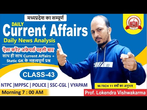 मध्यप्रदेश का Daily Current Affairs ऐसा करेंट अफेयर्स पहली बार (CLASS-43) By :- Lokendra Vishwakarma