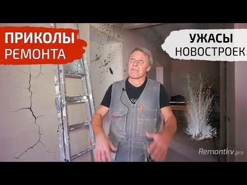 Приколы ремонта. Ужасы новостроек. Взорвались баллоны с пеной. Как я сломал мебель?