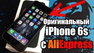 Оригинальный IPhone 6s c AliExpress! Iphone 6s refurbished!