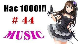 Аниме приколы / Anime crack #44 (Нас 1000!!! / Музыкальный выпуск / Music edition)