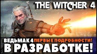 АНОНСИРОВАЛИ THE WITCHER 4 - ВЕДЬМАК 4 УЖЕ В РАЗРАБОТКЕ + НОВЫЕ ПОДРОБНОСТИ! [ГЕРАЛЬТА НЕ БУДЕТ?]