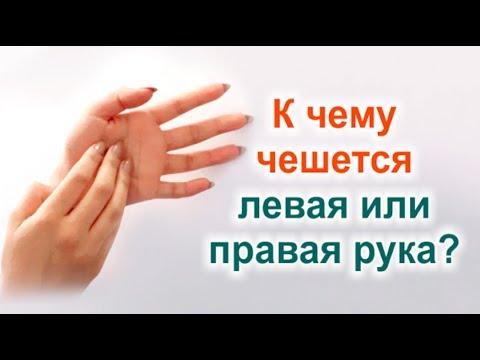 Примета о левой руке