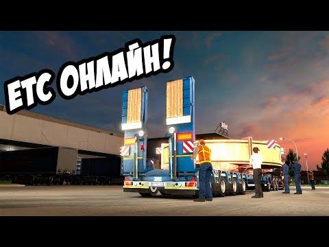 Грузовики ОНЛАЙН! Euro Truck Simulator 2