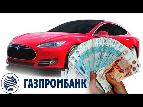 Автокредит в Газпромбанке. Условия и проценты