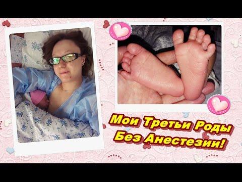 Мои Третьи Роды Без Анестезии!