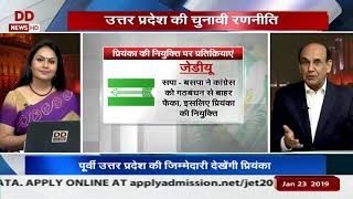Vishesh: Discussion on strategy for Uttar Pradesh election