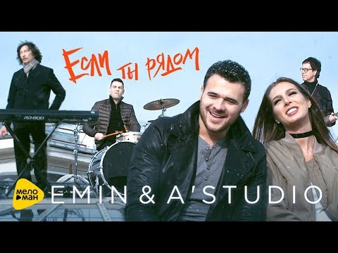 EMIN & A'STUDIO - Если ты рядом (Official Video 2017)