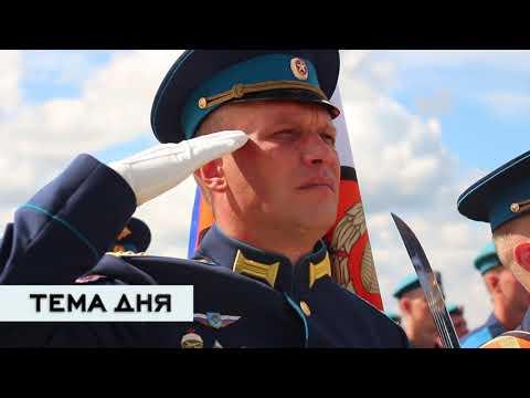 Тема дня 03.08.2020 / Юбилей крылатой пехоты