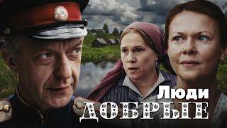 ЛЮДИ ДОБРЫЕ / Фильм. Историческая драма